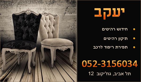 חידוש רהיטים בתל אביב – יעקב. שחזור מערכות ישיבה בתל אביב.