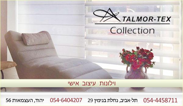 תפירה ועיצוב וילונות - Talmor Tex. וילונות בתל אביב. וילונות בחולון.