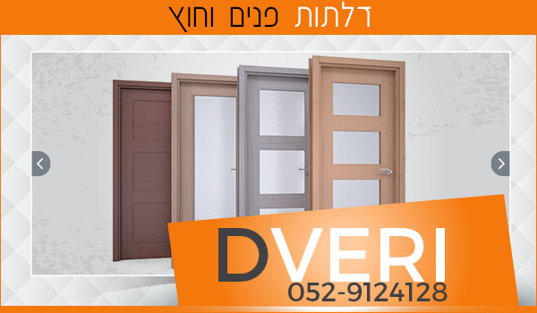 דלתות כניסה בירושלים. דלתות פנים בירושלים. דלתות חוץ בירושלים. דלתות – ייצור דלתות בירושלים.