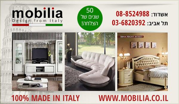 """חנות רהיטים באשדוד. חנות רהיטים בתל אביב """"מוביליה"""". ריהוט איטלקי."""