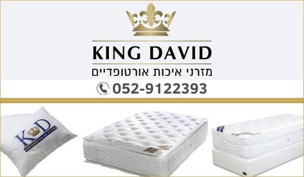 """מפעל מזרנים - """"קינג דויד"""" (King David)"""