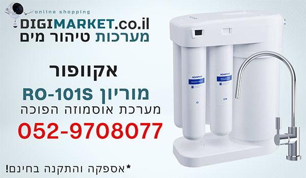 מוצרי טיהור מים - Water Plus & More. מסנני מים. מיני ברים. טיהור מים ומיני ברים.