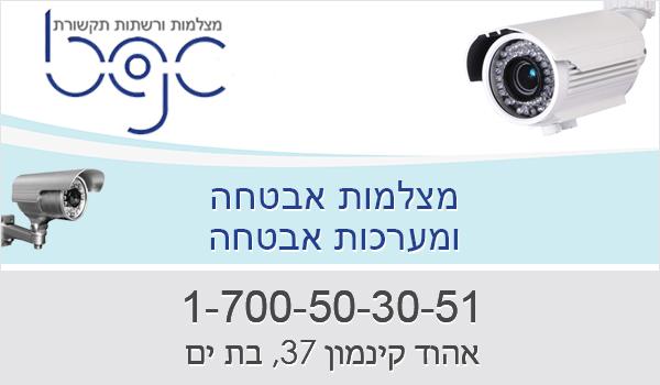 מצלמות אבטחה BGC. התקנת מצלמות. התקנת מערכות אבטחה. הגדרת מצלמות נסתרות.