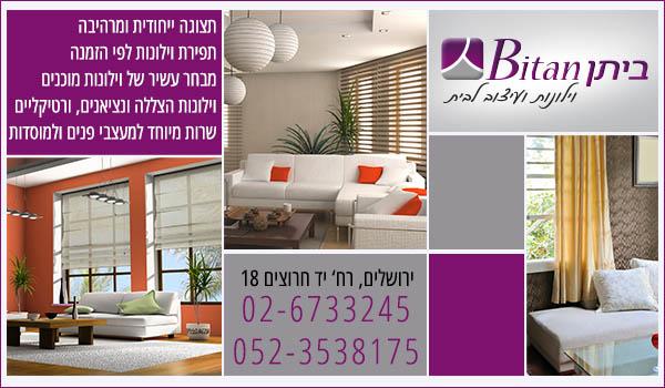 """רשת חנויות וילונות ועיצוב ביתי """"BITAN"""". וילונות בירושלים. וילונות בהזמנה אישית. וילונות בגוש עציון."""
