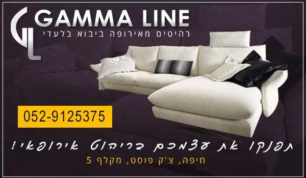 """גאמה ליין בע""""מ - חנות רהיטים בחיפה, רהיטים במרכז, ריהוט אירופאי, חנות רהיטים בצפון, חנות רהיטים במרכ"""